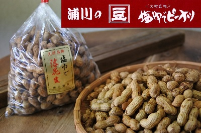 Urakawa豆店