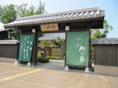 Natural hot spring Omura Yunohana