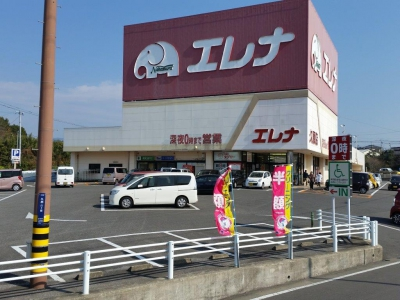 (株)エレナ 久原店